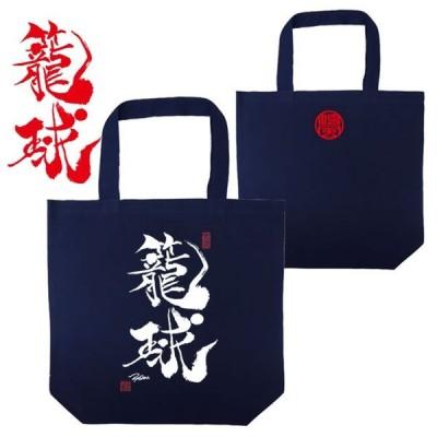 漢字 トートバッグ 籠球 ネイビー 和柄トートバッグ