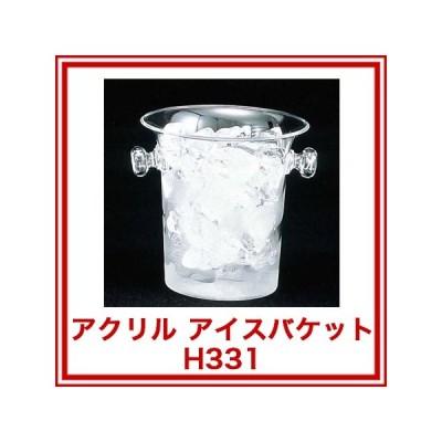 アクリル アイスバケット H331 φ165×H150【 ワイン・バー用品 】
