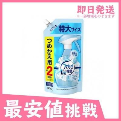 ファブリーズ 消臭スプレー ダブル除菌 布用  あらいたてのお洗濯の香り 640mL (詰め替え用 特大サイズ)