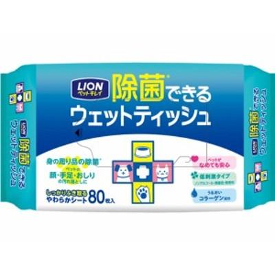 ペットキレイ 除菌できるウェットティッシュ 80枚 ライオン