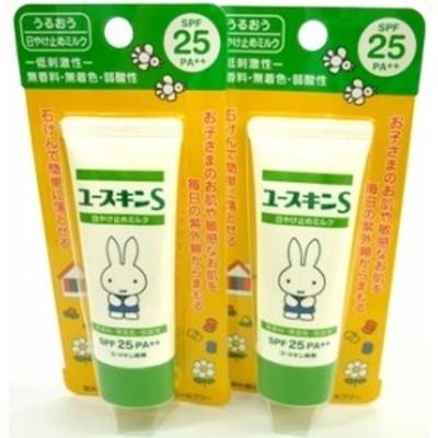 送料無料 【メール便】 ユースキン製薬(株) [2個セット]ユースキンS UVミルク SPF25 PA++ 40g入り×2個 ・メール便(ネコポ
