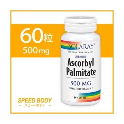脂溶性ビタミンC 500mg 60粒