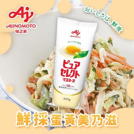 日本 味之素 鮮採蛋黃美乃滋 400g 美乃滋 蛋黃美乃滋 調味料 醬料 沾醬【N104384】