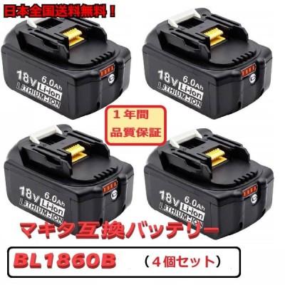 マキタ18V 互換 バッテリー BL1860B 【4個セット】makita 6.0ah bl1860b BL1830 BL1840 BL1850 BL1830b BL1840b BL1850b 対応 残量表示付き PSE認証取得