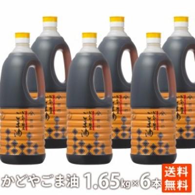 ポイント消化 かどや ごま油(銀印)1.65kg PET×6本  大容量 送料無料