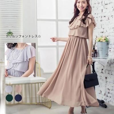 新品!襟元フリルシフォンロングワンピース♪ドレス/結婚式ドレス/ パーティードレス送料無料