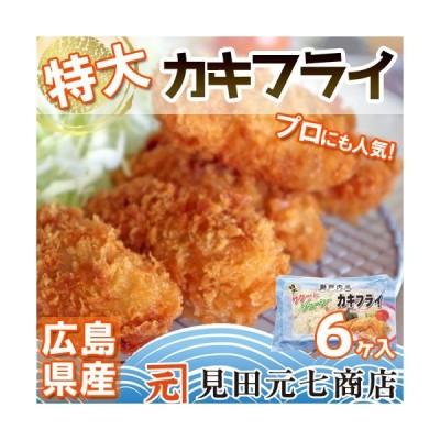 ひなまつり ホワイトデー ギフト 牡蠣 広島県産 カキフライ 冷凍 特大40g×6個入 かき 惣菜 簡単調理 揚げ物 国産 小分け お取り寄せ