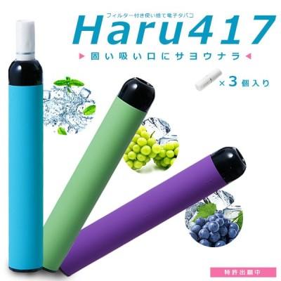 電子タバコ ベイプ 使い捨て電子タバコ 禁煙グッズ HARU ハル 電子たばこ 電子煙草 使い捨て ペン型 フィルター付