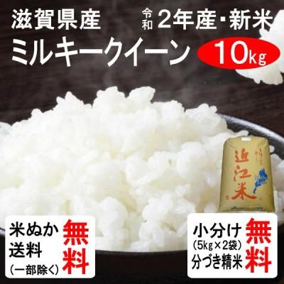 米 10kg 送料無料 滋賀県 ミルキークイーン 2等玄米 クーポンで100円引き!