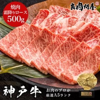 【ギフト風呂敷・のし無料】神戸牛 A4 A5ランク 霜降り特上ロース 500g 黒毛和牛 国産 和牛 高級肉 お肉 高級 A5 お取り寄せ 焼肉 お取り