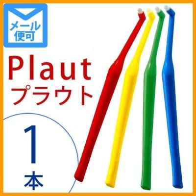歯ブラシ 新プラウト スタンダード ワンタフト ブラシ 1本 メール便可 24本まで