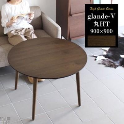 ダイニングテーブル 2人用 単品 90 おしゃれなリビングテーブル丸 カフェテーブル 高さ60 北欧 glande-V 900×900 丸HT