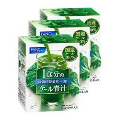 ★純正品/送料無料★ファンケル 1食分のケール青汁(30本×3)