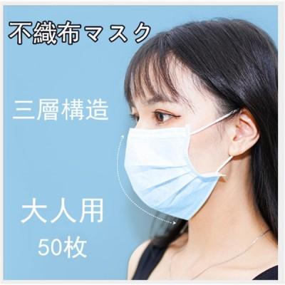 不織布 マスク 50枚 3層構造 不織布マスク 使い捨て マスク ウイルス 花粉 ハウスダスト 風邪 大掃除