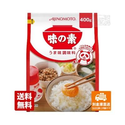 味の素 うまみ調味料 味の素 袋 400g 10セット 送料無料 同梱不可 別倉庫直送