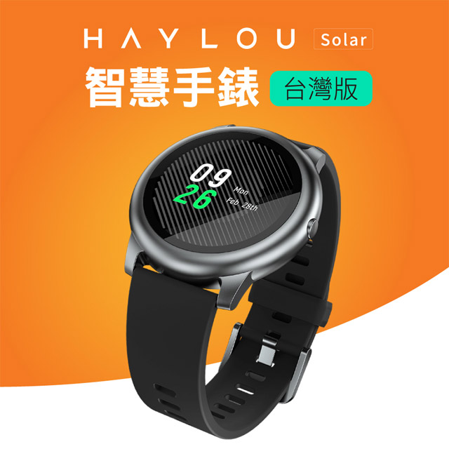Haylou Solar智慧手錶台灣版