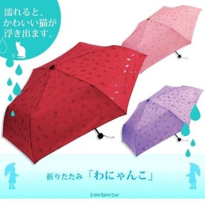 折りたたみ傘『わにゃんこ』 55cm JK-83 全3色 サントス [ギフトラッピング可]