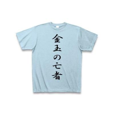 金玉の亡者 Tシャツ(ライトブルー)