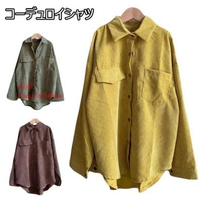 シャツジャケット コーデュロイ ジャケット 厚手 女性 コーデュロイシャツ ゆったり ブラウス レディース 長袖シャツ ジャンパー シャツ 長袖