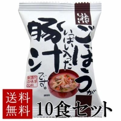 コスモス食品 ごぼうがいっぱい入った豚汁 10食セット フリーズドライ 化学調味料無添加