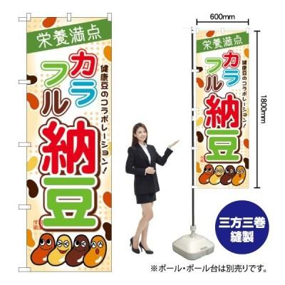 のぼり旗 カラフル納豆 SNB-2052(三巻縫製 補強済み)
