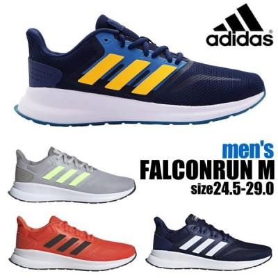 即納 adidas アディダス FALCONRUN M ファルコンラン メンズ 紐靴 通学靴 室内 自宅 トレーニングランニングシューズ FW5043 FW5044 FW5060 F36201