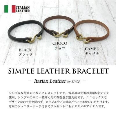 ブレスレット メンズ イタリアンレザー ブレスレット S字型 フック バングル 牛革 真鍮 シンプル メンズ アクセサリー bril-003