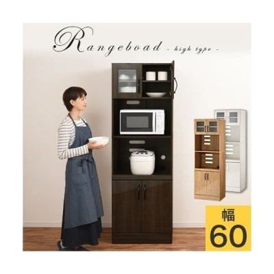 キッチン収納 食器棚 レンジ台 60cm ハイタイプ 炊飯器 収納 スライド 扉 隠す収納 コンパクト 木 カントリー おしゃれ