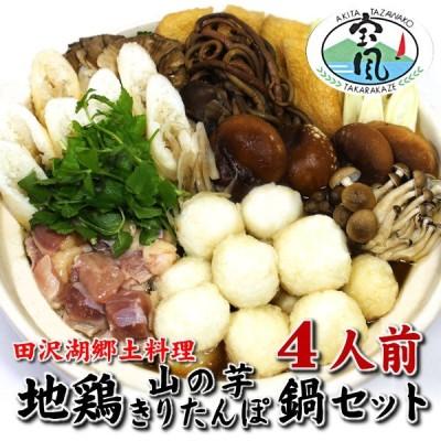【宝風】比内地鶏山の芋きりたんぽ鍋セット(4人前)
