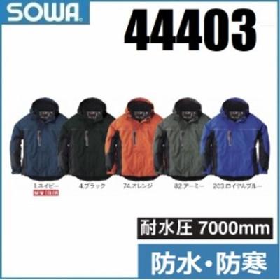 桑和 44403 防水防寒ブルゾン SOWA 防寒ジャンパー S~6L