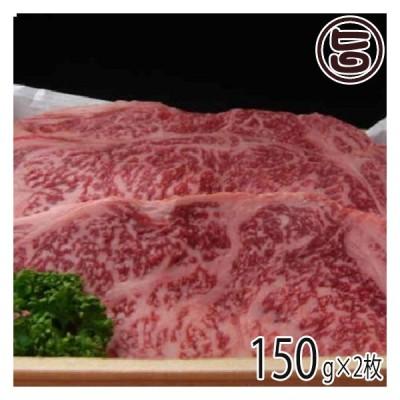 岩手和牛 A5等級 サーロイン ステーキ用 150g×2枚 亀山精肉店 岩手県 条件付き送料無料