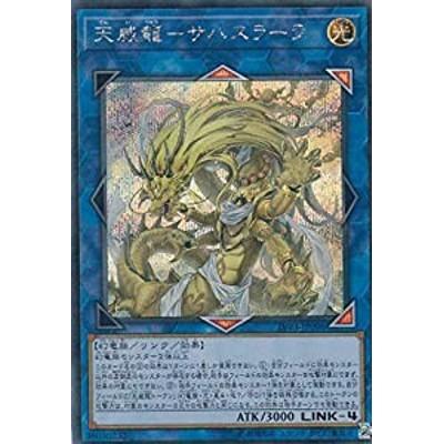 天威龍-サハスラーラ シークレットレア 遊戯王 リンクヴレインズパック3 l(中古品)