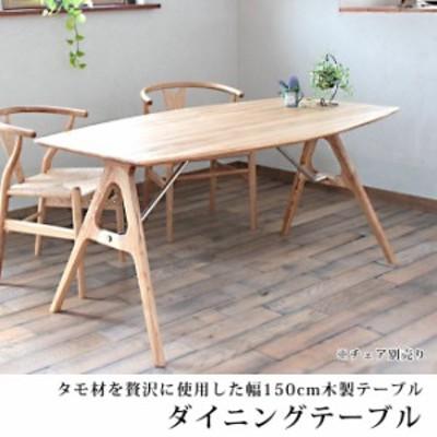 ダイニングテーブル 木製テーブル 幅150cm タモ材使用 テーブル インテリアテーブル 食事テーブル 作業テーブル 作業机