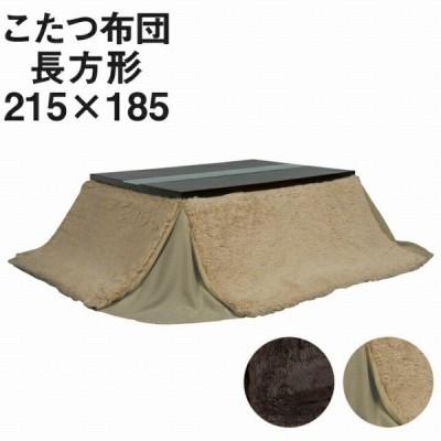 省スペースコタツ掛布団 長方形 W215×D185cm(KKL-515)