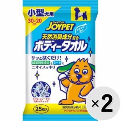 【セット販売】天然消臭成分配合ボディータオル 小型犬用 25枚×2コ