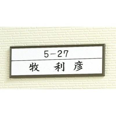 光 サイン 高級マンション用表札 65mm×205mm×5mm アクリルホワイト/アルミダイキャストS(シルバー色)A(アンバー茶)(D2752(S.A)-2)