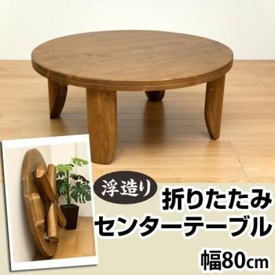 浮造りセンターテーブル/折りたたみローテーブル 〔丸型/直径80cm〕 木製〔代引不可〕