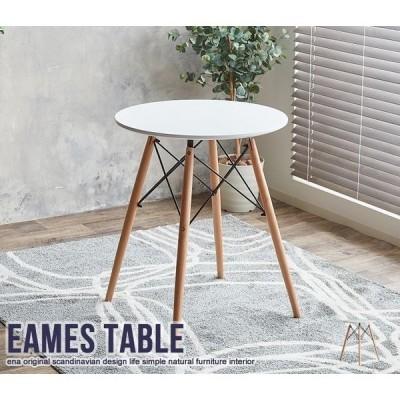 【幅60】テーブル イームズ Eames TABLE DAW イームズテーブル コーヒーテーブル ダイニングテーブル ダイニングウッドベース  食卓テーブル 円形テーブル