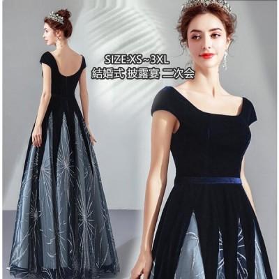 パーティードレス ロングドレス 演奏会 結婚式 袖あり ウエディングドレス 高級感 大きいサイズ 大人 上品 お呼ばれ 食事会 二次会 カラードレス 30代40代