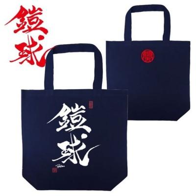 漢字 トートバッグ 鎧球 ネイビー 和柄トートバッグ