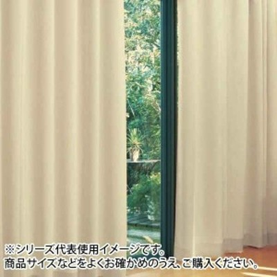 防炎遮光1級カーテン ベージュ 約幅150×丈178cm 2枚組(支社倉庫発送品)