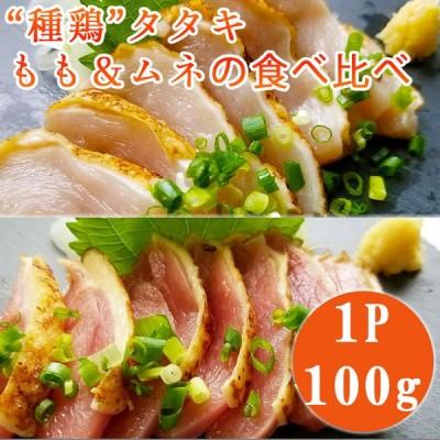 【鳥刺し】種鶏たたきもも肉&むね肉食べ比べ1P(100g)■鮮度そのまま超急速冷凍