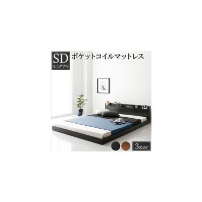 ベッド セミダブル 低床 ロータイプ すのこ 木製 宮付き 棚付き コンセント付き シンプル モダン ブラック ポケットコイルマットレス付き