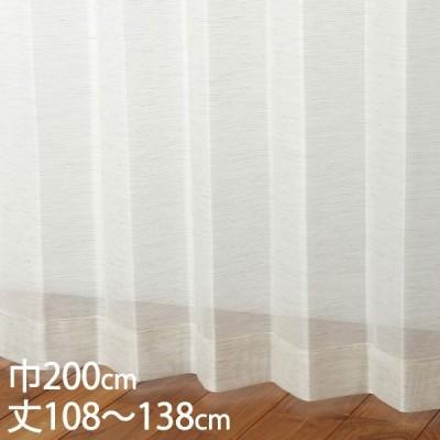 レースカーテン UVカット   カーテン レース アイボリー ウォッシャブル UVカット 巾200×丈108〜138cm TD9507 KEYUCA ケユカ