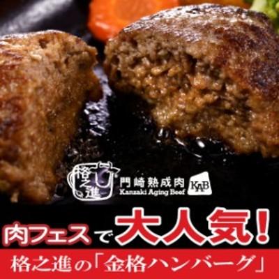 <六本木/格之進>金格ハンバーグ(6個セット)/のし対応可能/焼肉/バーベキュー/ギフトセット/和牛