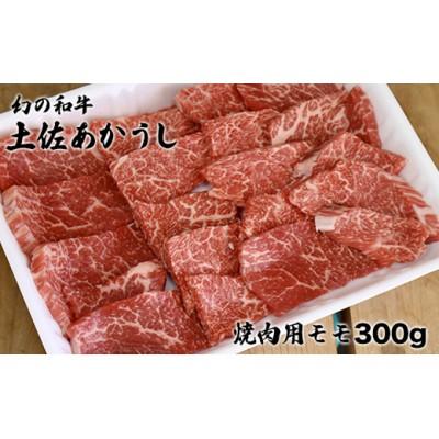 幻の和牛「土佐あかうし」焼き肉用モモ300g