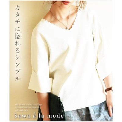 sawa a la mode カタチに惚れるシンプル レディース ファッション トップス シャツ 七分袖 ミディアム丈 ホワイト フリーサイズ M L LL Mサイズ Lサイズ LLサイズ 9号 11号 13号 15号 サワアラモード アラモード alamode 可愛い服 otona kawaii かわいい服 ホワイト フリー レディース