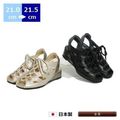 レースアップ ウェッジ サンダル 21cm 21.5cm ヒール 約3.5cm 3E 幅広 ベルト バックストラップ 紐 ウェッジソール ジップ 革 日本製 レディースシューズ 婦人靴