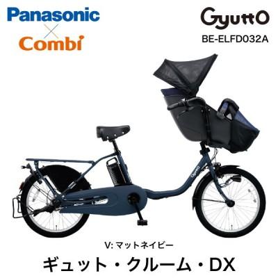 電動自転車 ギュットクルームDX BE-ELFD032A パナソニック 20インチ 3段変速 16Ah ギュット クルーム 電動アシスト自転車 3人乗り対象 V:マットネイビー