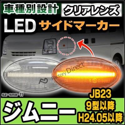 ll-sz-sma-cr11 クリアーレンズ Jimny ジムニー(JB23系9型以降 H24.05以降 2012.05以降) LEDサイドマーカー LEDウインカー スズキ SUZUKI ( カスタム パーツ カ